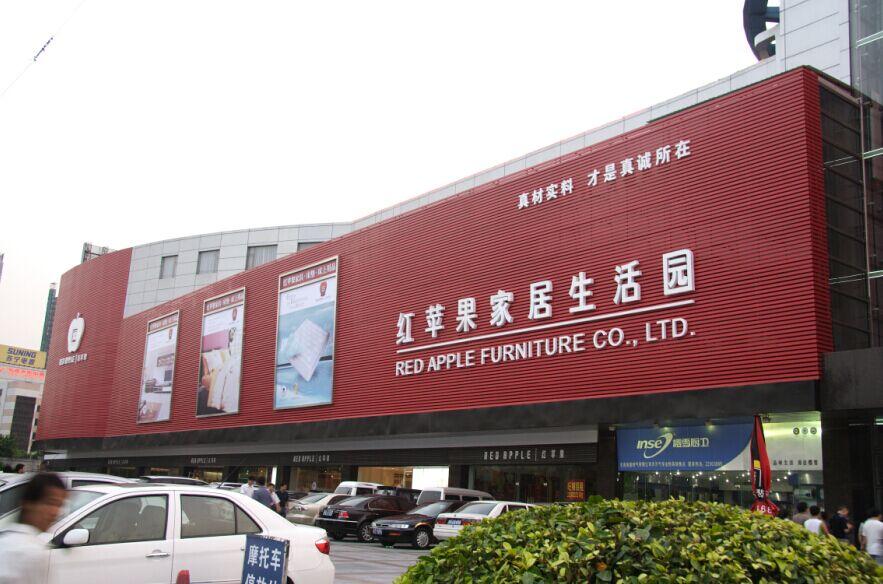 香港红苹果家具_佛山市顺德区大良名展家具店(红苹果家具)