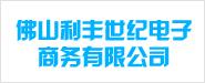 佛山利丰世纪电子商务有限公司
