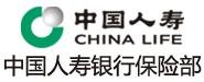中国人寿银行保险部(顺德)