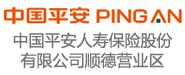 中国平安人寿保险股份有限公司顺德营业区