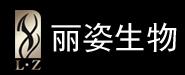 广东丽姿生物科技有限公司