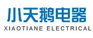 小天鹅电器科技有限公司顺德分公司