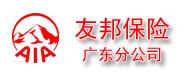 友邦保险广东分公司
