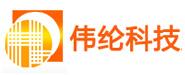 广东伟纶科技股份有限公司