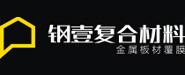 广东顺德钢壹复合材料有限公司