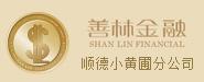 善林(上海)金融信息服务有限公司佛山顺德小黄圃分公司