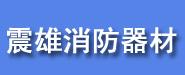 广东顺德震雄消防器材有限公司