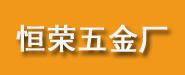 佛山市顺德区容桂恒荣五金厂