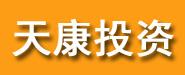 广东天康投资有限公司