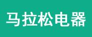 阳江市马拉松电器实业有限公司