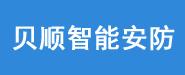 贝顺智能安防科技(佛山)有限公司