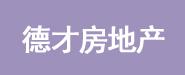 广州市德才房地产代理有限公司燕翔路分公司