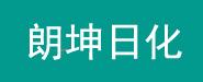 朗坤日化(广东)有限公司