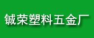 佛山市顺德区勒流铖荣塑料五金厂