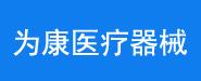 广东为康医疗器械有限公司