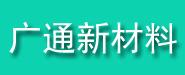 佛山市广通新材料有限公司