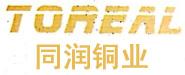 梧州市同润铜业有限公司