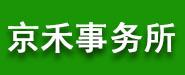 广东京禾会计师事务所(普通合伙)