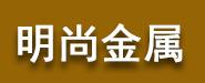 北滘明尚金属配件厂