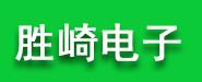广东顺德胜崎电子科技有限公司