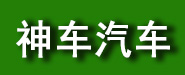 广东神车汽车服务有限公司