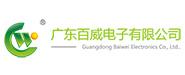 广东百威电子有限公司顺德第一分公司