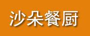 广东沙朵餐厨用品有限公司