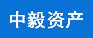 广东中毅资产土地房地产评估有限公司