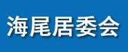 佛山市顺德区容桂街海尾社区居民委员会