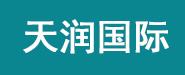 天润企业国际有限公司