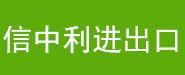广东信中利进出口贸易有限公司