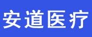 广东安道医疗器械有限公司