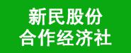 广东省佛山市顺德区伦教街新民股份合作经济社
