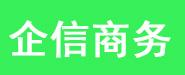 广东企信商务服务有限责任公司
