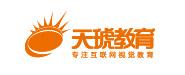 上海天琥教育培训有限公司顺德分公司