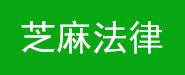 广东芝麻法律服务有限公司