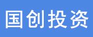 中山市国创投资管理有限公司