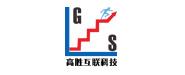 广东高胜互联科技有限公司