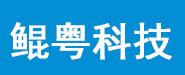 佛山市鲲粤科技有限公司