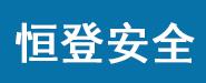 广东恒登应急安全技术服务有限公司